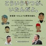 糸井重里とスポーツ記者赤坂英一の対談が面白すぎる