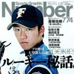 斎藤佑樹(2) プロに入って