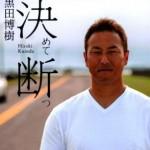 究極に自己評価の低い選手と評される黒田博樹
