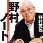 野村ノート(3) フォークボール対策