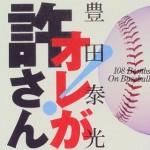 豊田泰光氏のコラムが週刊ベースボールに続き日経でも終わってしまった