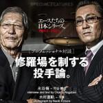 権藤博と森繁和が語る投手論