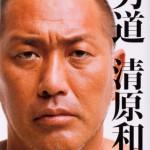 清原和博の歩んできた「男道」:その他、全般編
